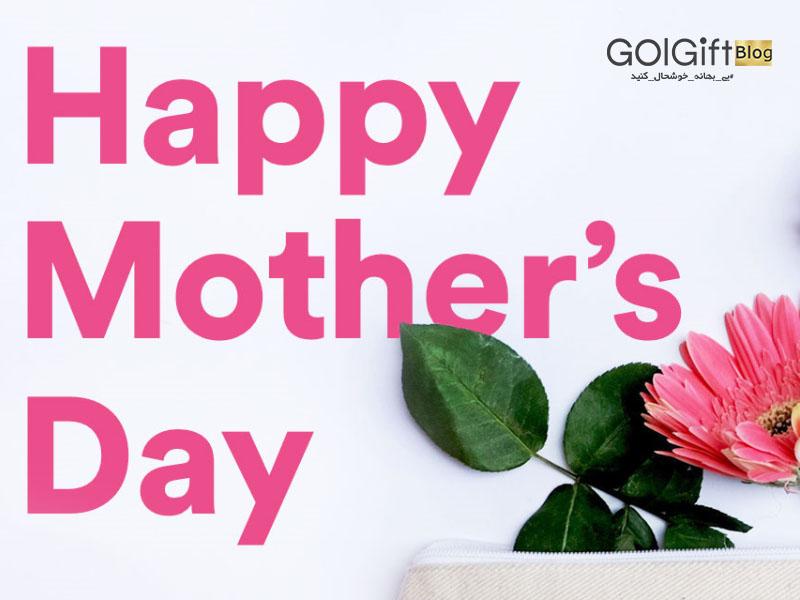 گل گیفت | گل روز مادر
