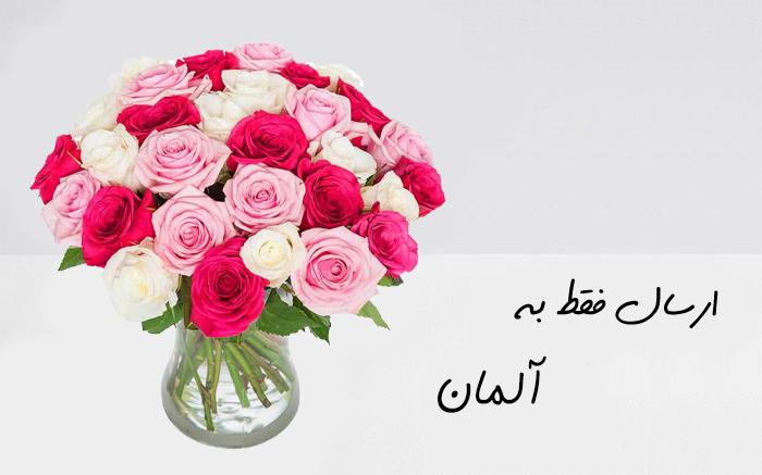 ارسال گل به مونیخ