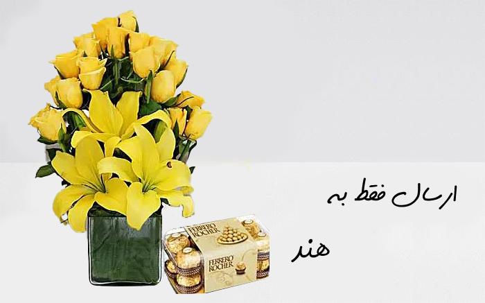ارسال گل به هند