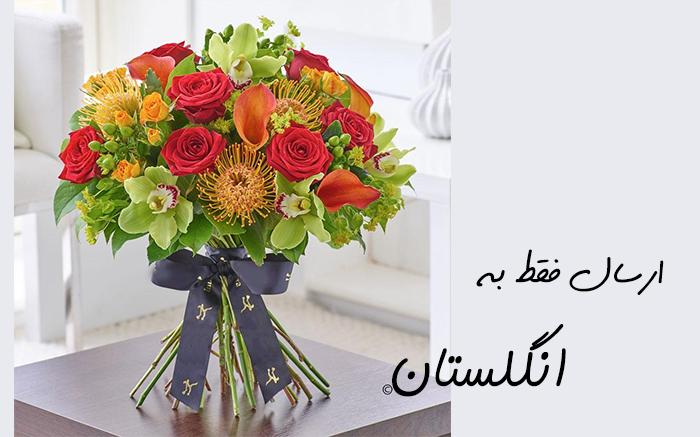 ارسال گل به انگلیس