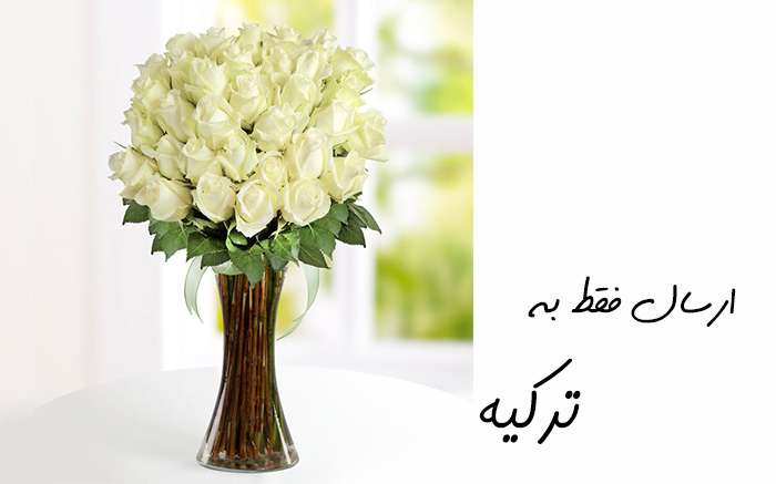 ارسال گل به آنتالیا