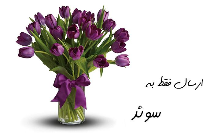 هدیه و گل به سوید