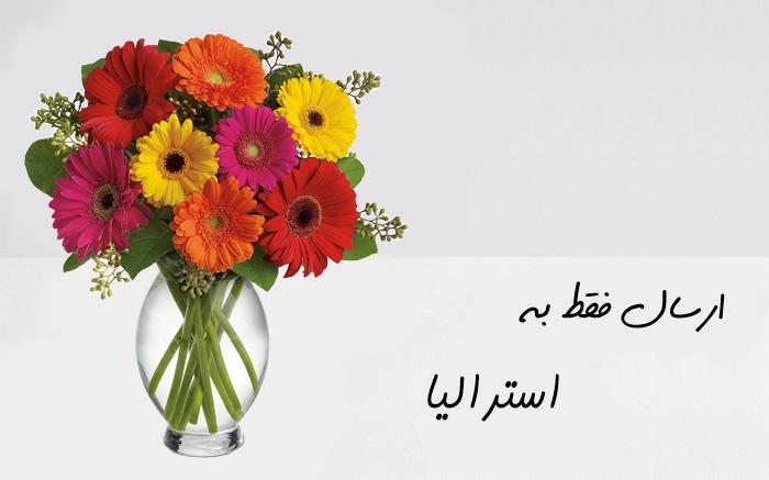 گل به ملبورن