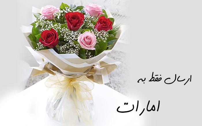 ارسال گل به ابوظبی