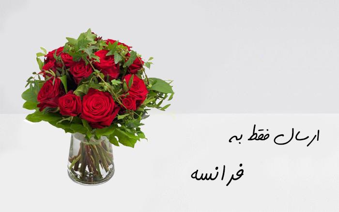 گل به پاریس