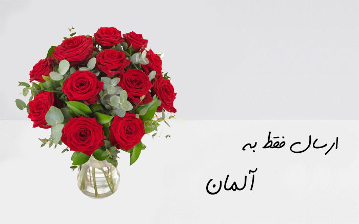 ارسال گل به مانستر
