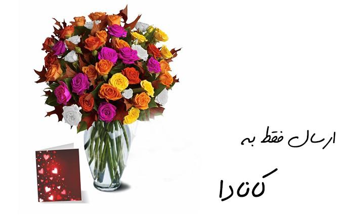ارسال گل به خارج از کشور
