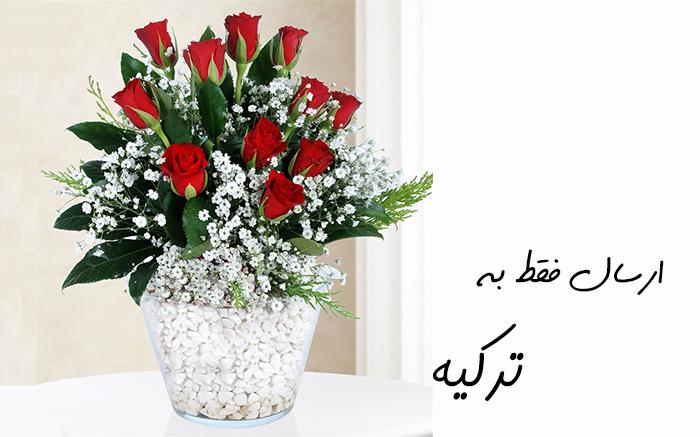 ارسال گل به آنکارا