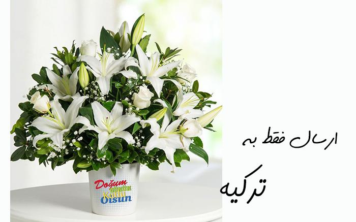 ارسال گل به استانبول